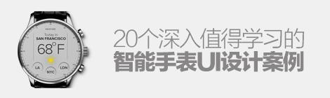 创意催化剂!20个值得学习的智能手表UI设计案例 - 优设网 - UISDC