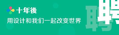 【上海招聘】魔都新兴社交网络「十年后」诚聘UI设计师与交互设计师 - 优设-UISDC