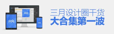 月底福利!三月设计圈干货大合集第一波 - 优设网 - UISDC
