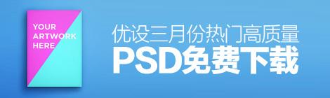 囤免费福利了!优设三月份热门高质量PSD免费下载 - 优设网 - UISDC