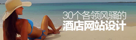 灵感多面体!30个各领风骚的酒店网站设计 - 优设网 - UISDC