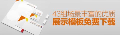 三月最全合集!43组场景丰富的优质展示模板免费下载 - 优设-UISDC