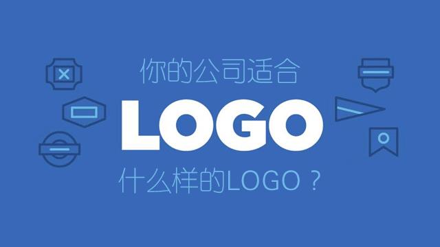 量身定制的学问!如何给企业打造气质相符的LOGO?