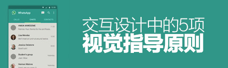 涨姿势!交互设计中的5项视觉指导原则 - www.looksinfo.com-UISDC