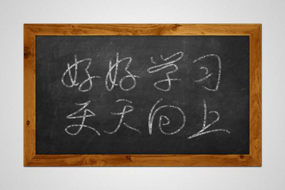 PS教程!手把手教你绘制效果逼真的黑板粉笔字