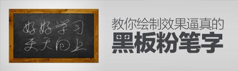 PS教程!手把手教你绘制效果逼真的黑板粉笔字 - 优设网 - UISDC