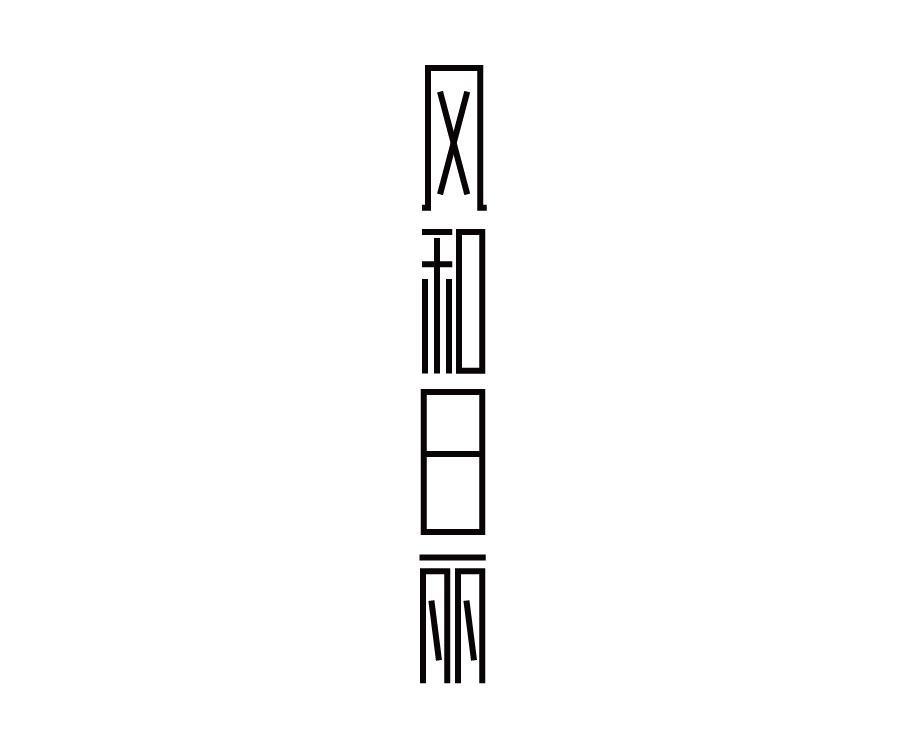 创意字体有妙招!教你四招晋级字体达人