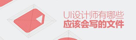 超实用!UI设计师有哪些应该会写的文件?(附最新书单) - 优设-UISDC