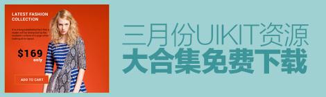 业界良心设计干货!三月份UIKit资源大合集免费下载 - 优设-UISDC