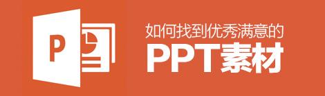 逆天技能get!如何找到优秀满意的PPT素材? - 优设网 - UISDC