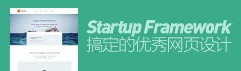 攻城略地!Startup Framework搞定的优秀网页设计 - 优设网 - UISDC