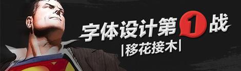 超实用教程!字体设计第一战之移花接木! - 优设网 - UISDC