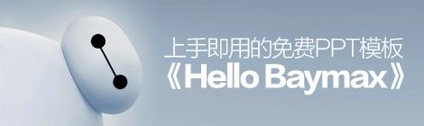 抢大白福利!上手即用的免费PPT模板《Hello Baymax》 - 优设网 - UISDC