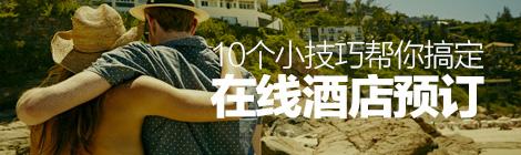 旅游网站设计分析!教你10个小技巧 - 优设-UISDC