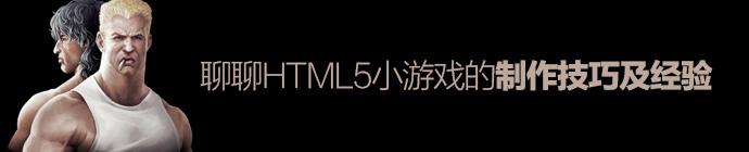 前沿穿越!聊聊HTML5小游戏的制作技巧及经验