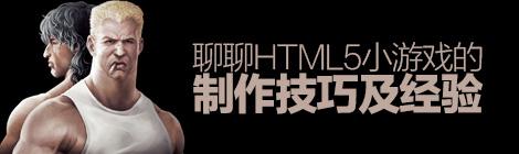 前沿穿越!聊聊HTML5小游戏的制作技巧及经验 - 优设网 - UISDC