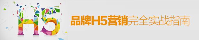 不得不看的流行趋势!品牌H5营销完全实战指南