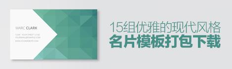 拿得出手!15组优雅的现代风格名片模板免费打包下载 - 优设网 - UISDC