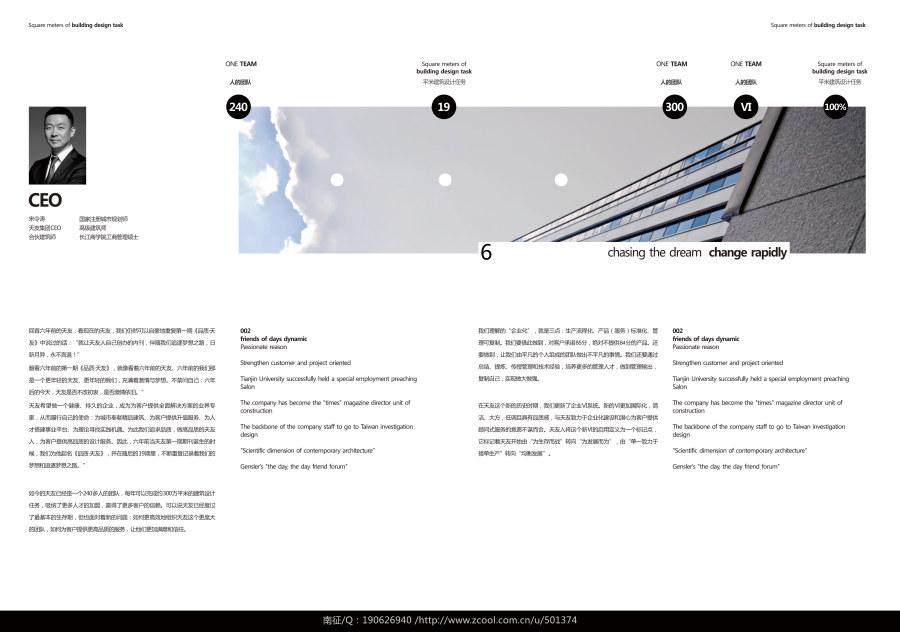 过稿利器!有哪些快速改变版式设计的思路可遵循?