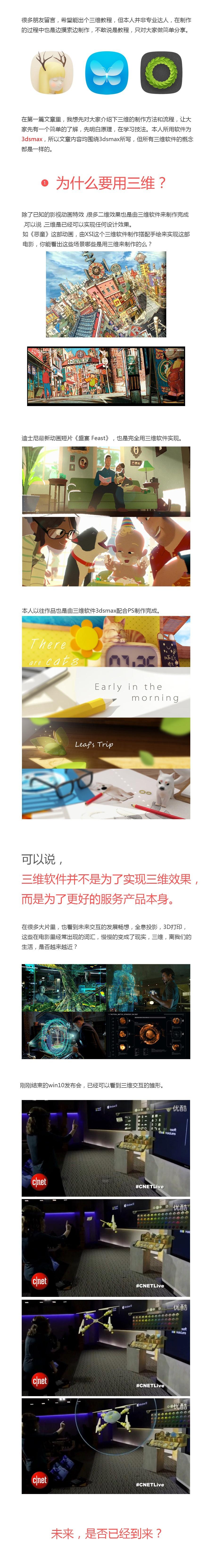 超赞!图标教程之3DS MAX基础知识自学指南(一)