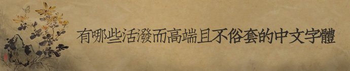 refined-elegant-chinese-fonts-1