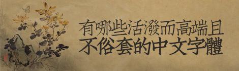 超实用!有哪些活泼而高端且不俗套的中文字体? - 优设网 - UISDC
