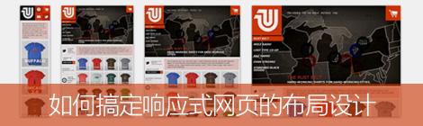 布局专攻文!如何搞定响应式网页的布局设计? - 优设网 - UISDC