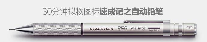 skeuomorphism-icon-design-pencil-1