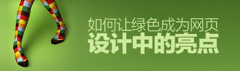 植树节预热!如何让绿色成为网页设计中的亮点? - 优设网 - UISDC