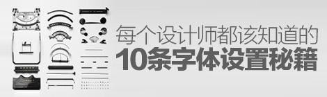 超赞!每个设计师都该知道的10条字体设置秘籍 - 优设-UISDC