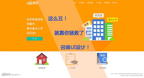 【上海招聘】于上科技诚聘UI设计师
