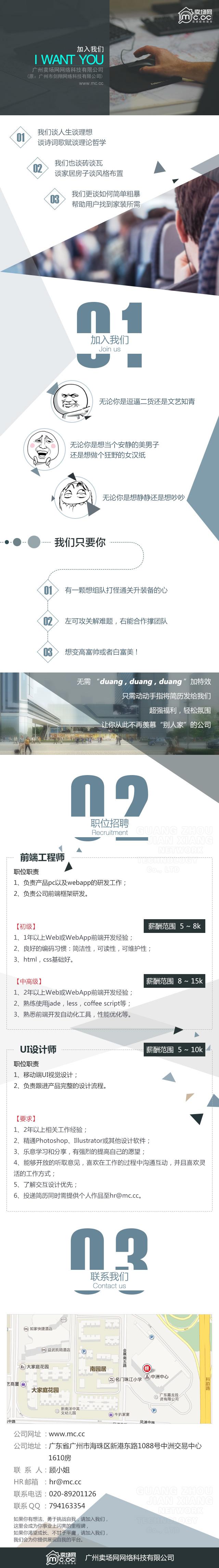 2015-maichang-jobs