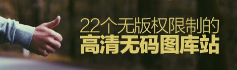 免费图库第三波!!22个无版权限制的高清无码图库站 - 优设网 - UISDC