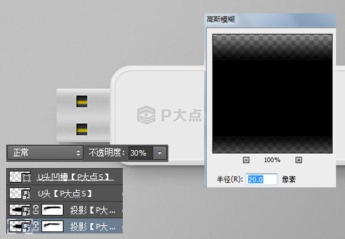 PS教程!手把手教你绘制写实的U盘图标(附PSD)