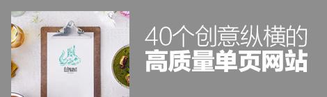 哎呦不错哦!40个创意纵横的高质量单页网站 - 优设网 - UISDC