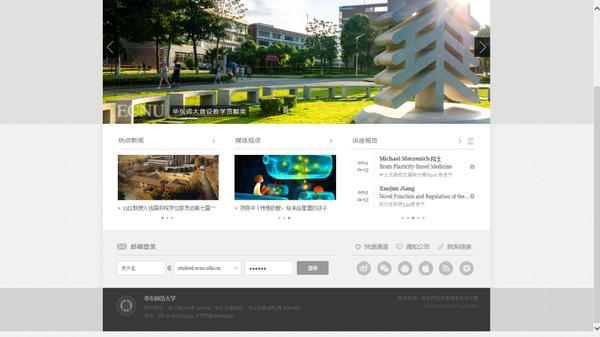 大学颜值排行榜!有哪些特别好看的大学网站首页?