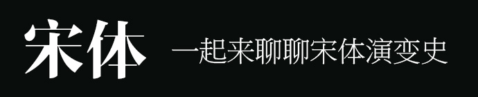 chinese-song-typeface-history-1-1