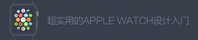 潮流干货!超实用的Apple Watch设计入门