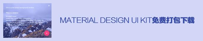 超赞!特别全的Material Design UI KIT免费打包下载(可商用)