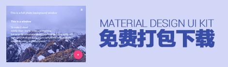 超赞!特别全的Material Design UI KIT免费打包下载(可商用) - 优设网 - UISDC