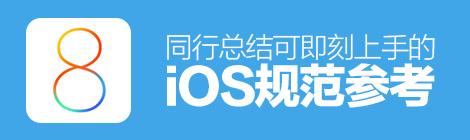 UI设计师必收!同行总结可即刻上手的iOS规范参考 - 优设网 - UISDC