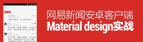 重磅改版!网易新闻安卓客户端Material design实战 - 优设网 - UISDC
