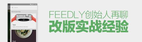 Material Design实战!FEEDLY创始人再聊改版实战经验 - 优设网 - UISDC