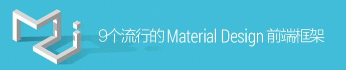 material-design-frameworks-top-9-1
