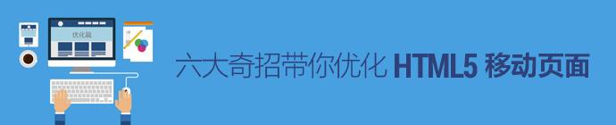 腾讯精品文!六大奇招带你优化HTML5移动页面