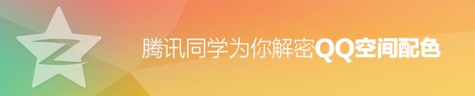tencent-qzone-color-scheme-1