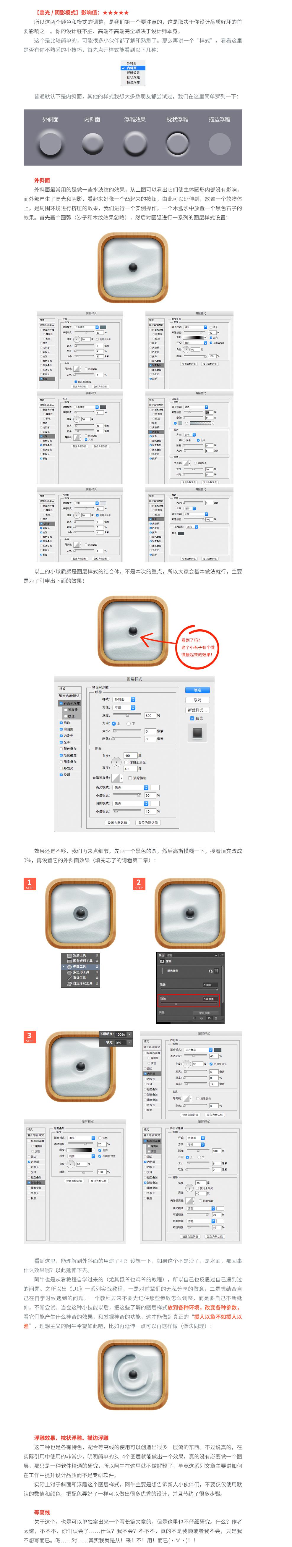 新手进阶宝典!UI实战指南之可偷懒的图层样式(二)