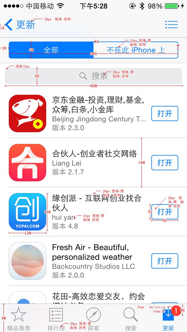 UI设计师必收!同行总结可即刻上手的iOS规范参考