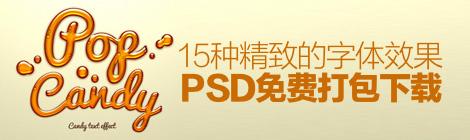 超赞!15种精致的字体效果PSD免费打包下载 - 优设-UISDC