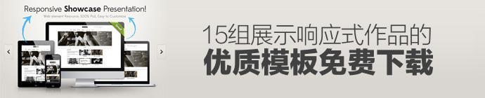 太实用!15组展示响应式作品的优质模板免费下载
